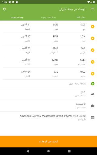 Wego - حجز طيران وفنادق - عروض سياحية - ويجو 14 تصوير الشاشة