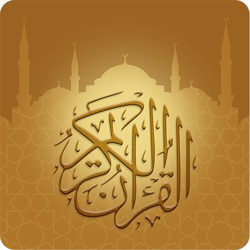 القرآن الكريم ( كلمة بكلمة ) أيقونة