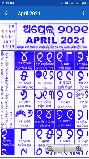 ଓଡ଼ିଆ କ୍ୟାଲେଣ୍ଡର 2021 - Odia Calendar 2021 4 تصوير الشاشة