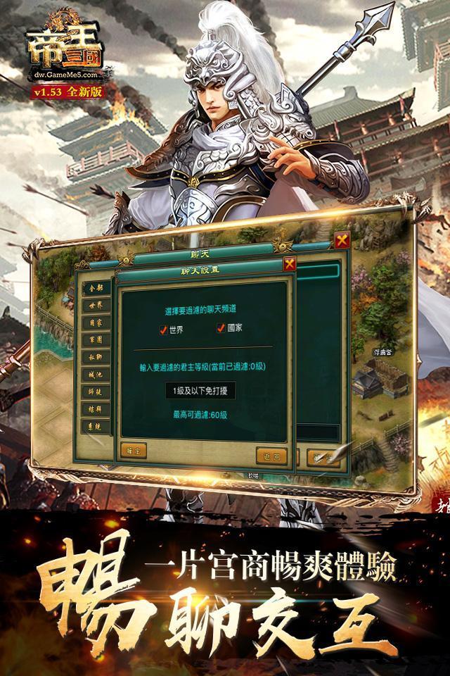 戰略三國志-王者天下 screenshot 5