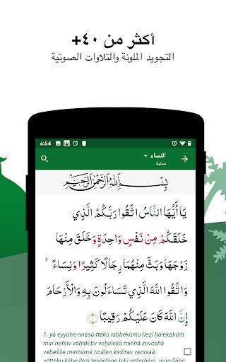 Muslim Pro - آذان وقرآن 4 تصوير الشاشة