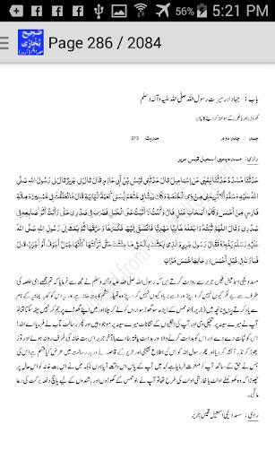Bukhari Sharif Part Two Urdu screenshot 3