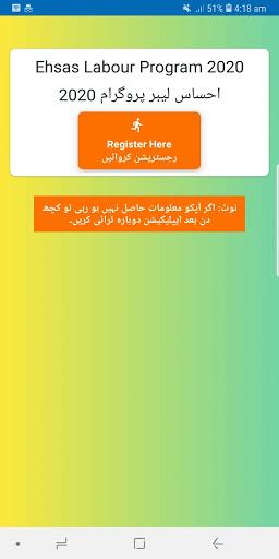 Ehsaas Program | Ehsaas Labour Program Guide 2021 screenshot 2