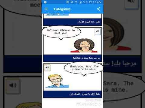 تعلم المحادثة الإنجليزية مع العربية screenshot 2