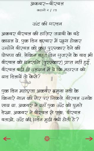Hindi Kahaniya Hindi Stories 6 تصوير الشاشة