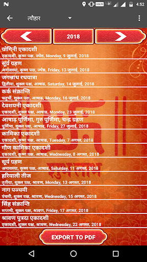 Hindu Calendar 2020 5 تصوير الشاشة