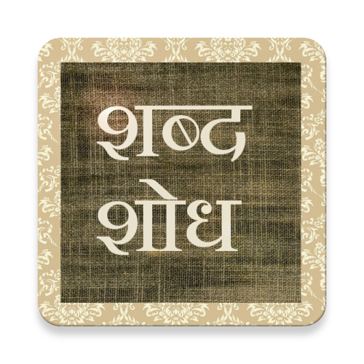 Marathi Word Search Game أيقونة