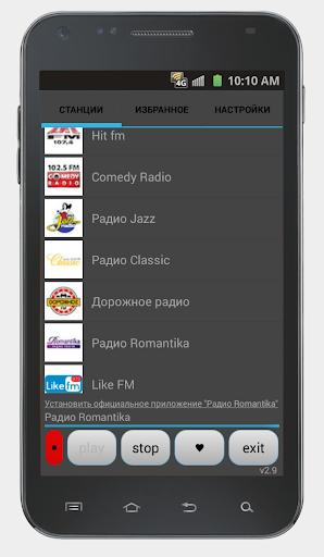 Просто Радио онлайн 15 تصوير الشاشة