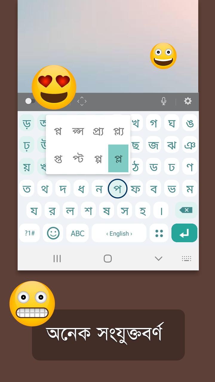 Bangla Keyboard 2020 ??? screenshot 6