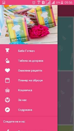 Бебе Готвач ( Bebe Gotvac ) screenshot 3