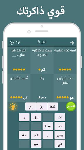 فطحل العرب - لعبة معلومات عامة 2 تصوير الشاشة