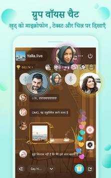 Yalla स्क्रीनशॉट 3