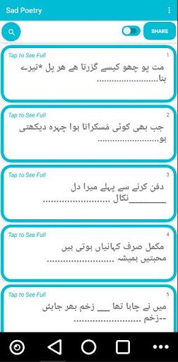 Sad Poetry - Urdu SMS स्क्रीनशॉट 2