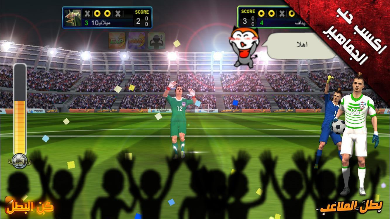 بطل الملاعب: لعبة كرة تنافسية 4 تصوير الشاشة