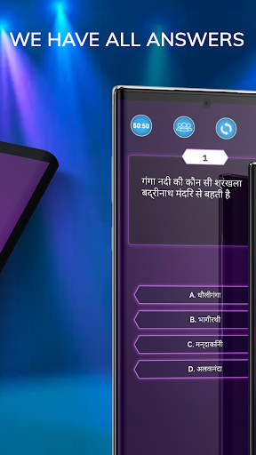 KBC Quiz in Hindi 2020 - General Knowledge IQ Test 3 تصوير الشاشة