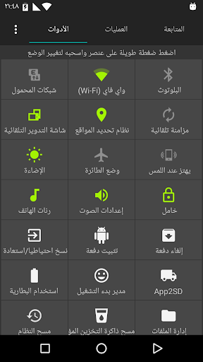 Assistant for Android 2 تصوير الشاشة