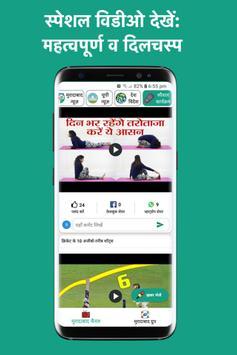 Local Play: Local News In Hindi, Local News App screenshot 3