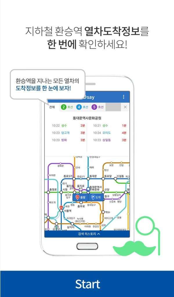 ODsay 대중교통 screenshot 5