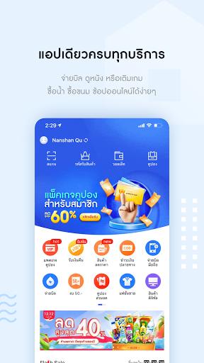 BLUEpay Thailand BLUEmart screenshot 1