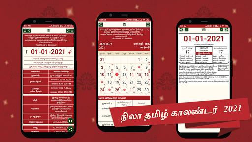 Nila Tamil Calendar 2021 1 تصوير الشاشة