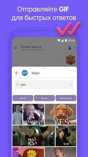 Viber мессенджер: бесплатные видеозвонки и чат скриншот 5