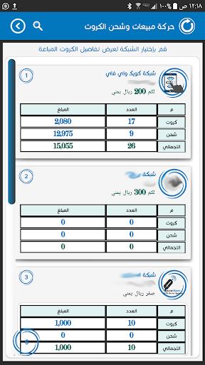 كويك واي فاي لبيع كروت شبكات الواي فاي وشحن فوري 8 تصوير الشاشة