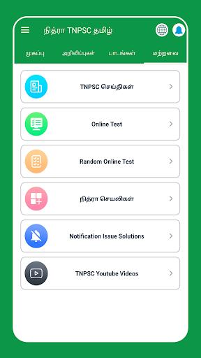 TNPSC Group 2 Group 2A CCSE 4 2021 Exam Materials 4 تصوير الشاشة