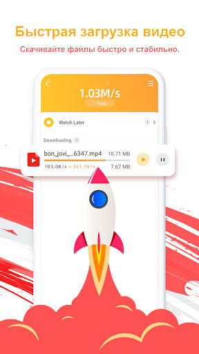 UC Browser - быстрый браузер и загрузчик видео скриншот 1