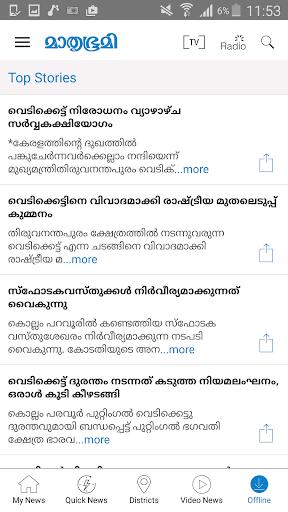 Mathrubhumi screenshot 5