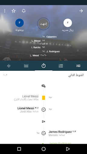 Forza كرة القدم 3 تصوير الشاشة