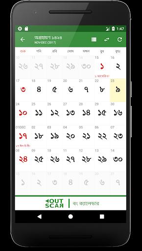 Bangla Calendar (Bangladesh) screenshot 3