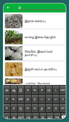 Self-Employment Ideas Tamil Business Ideas Tamil screenshot 6