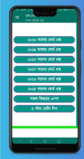 SSC All Board Question 2021 screenshot 1