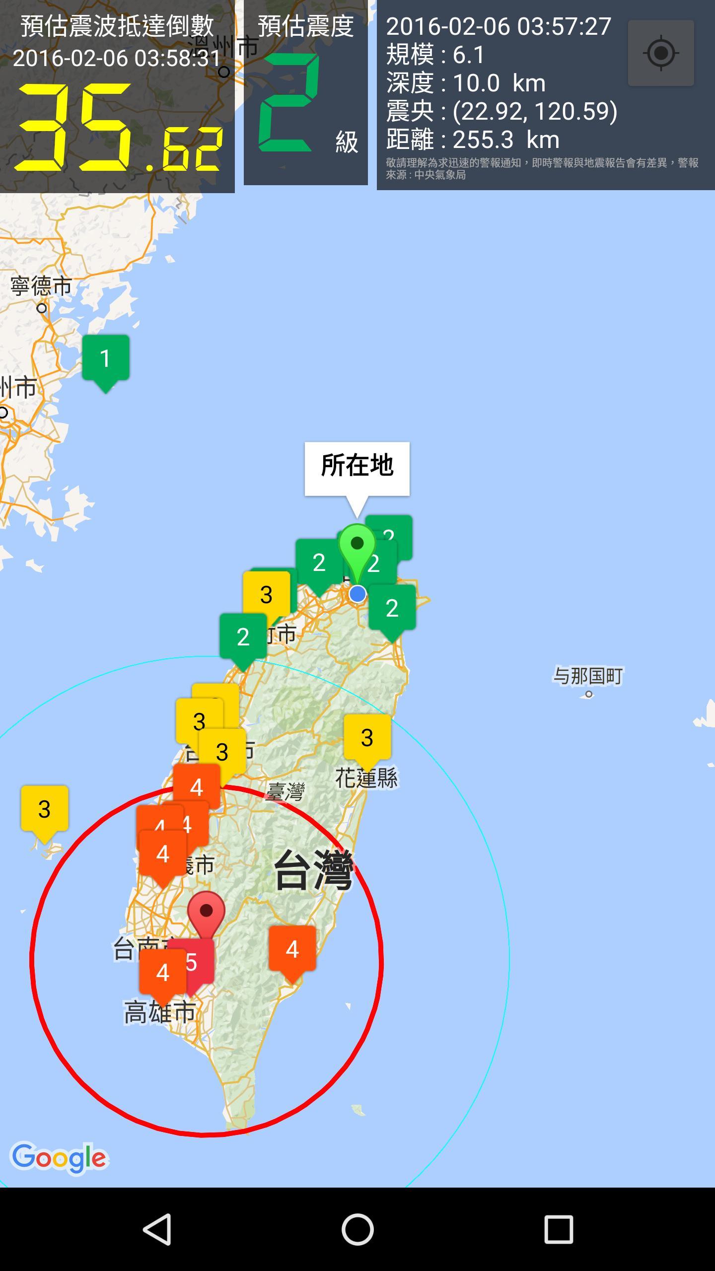 KNY台灣天氣.地震速報 screenshot 2