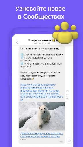 Viber мессенджер: бесплатные видеозвонки и чат скриншот 3