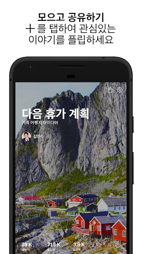 Flipboard: screenshot 6