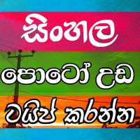 Photo Editor Sinhala on APKTom