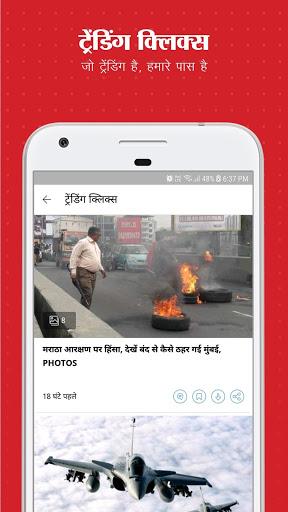 Aaj Tak Live TV News - Latest Hindi India News App screenshot 5