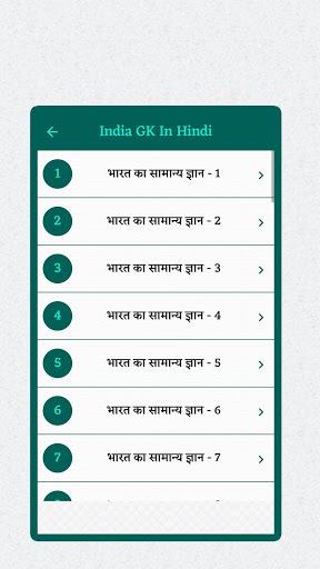 India GK In Hindi - भारत का सामान्य ज्ञान screenshot 8