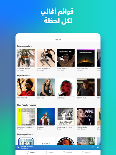 Deezer: تطبيق مشغل الموسيقى وبودكاست 12 تصوير الشاشة
