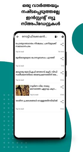 Malayalam News Samayam - Live TV - Daily Newspaper 7 تصوير الشاشة