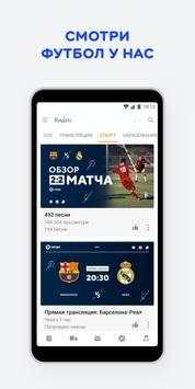 Одноклассники – социальная сеть screenshot 2