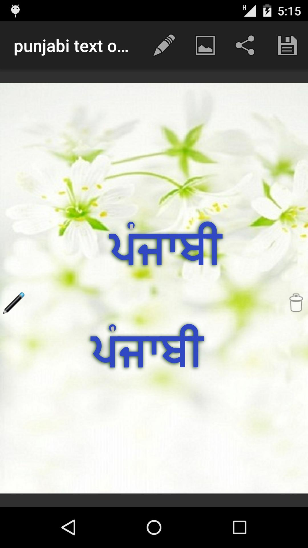 punjabi text on picture 1 تصوير الشاشة