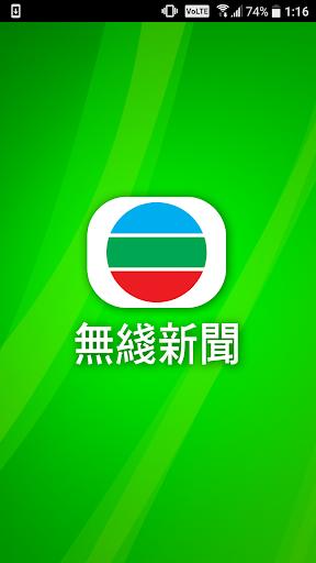 TVB NEWS screenshot 1
