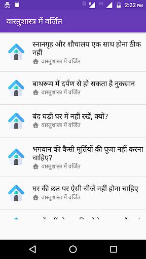 Vastu Shastra 6 تصوير الشاشة