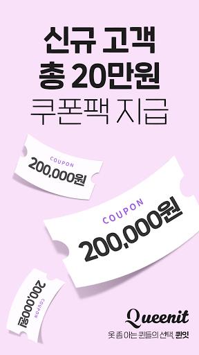 퀸잇 - 4050 인기 브랜드 패션 쇼핑앱 screenshot 3