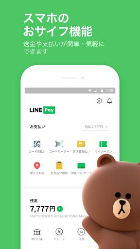 LINE(ライン) - 無料通話・メールアプリ screenshot 3