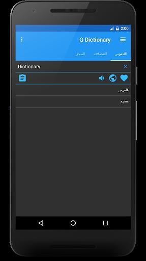 قاموس انجليزى عربى بدون انترنت 2 تصوير الشاشة