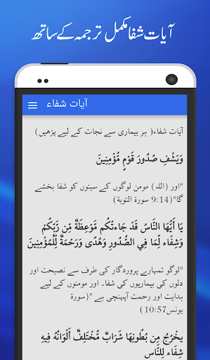 Quran se Ilaj – Ayat e Shifa screenshot 4