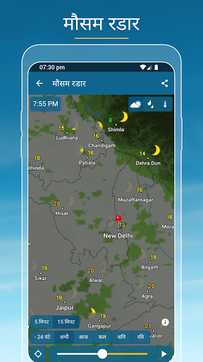 मौसम और राडार भारत /कृषि सूचना – Mausam India स्क्रीनशॉट 2